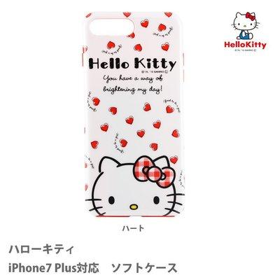 尼德斯Nydus 日本正版三麗鷗 Hello Kitty 凱蒂貓 TPU軟殼 手機殼 5.5吋 iPhone7 Plus