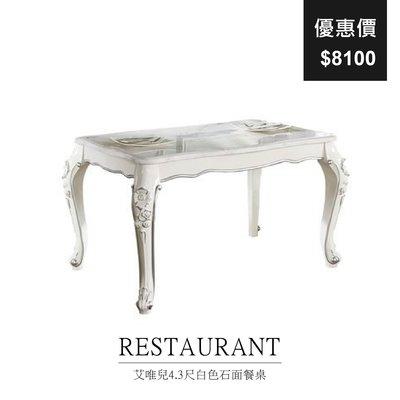 【祐成傢俱】艾唯兒4.3尺白色石面餐桌