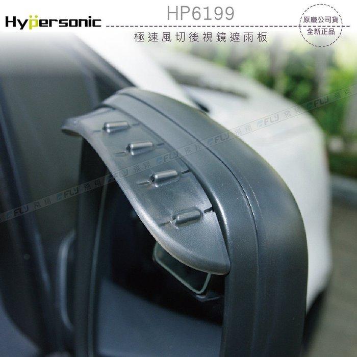 《飛翔3C》Hypersonic HP6199 極速風切後視鏡遮雨板〔公司貨〕後照鏡遮陽板 安全擋雨 3M黏貼