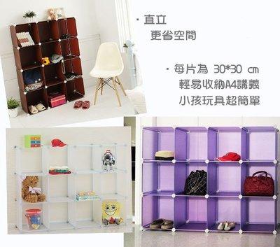 臥室/客廳/電腦/辦公【居家大師】HP58B (12格無門)收納架/置物櫃/整理收納組合櫃/書櫃/衣櫃/層架/鞋櫃