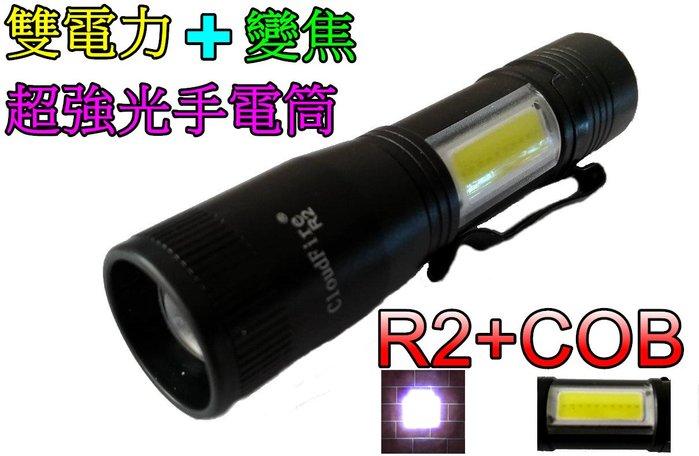 雲火光電-美國XP-E R2+COB超強光手電筒250+100流明14500鋰電池和3號電池登山露營騎車釣魚戶外照明
