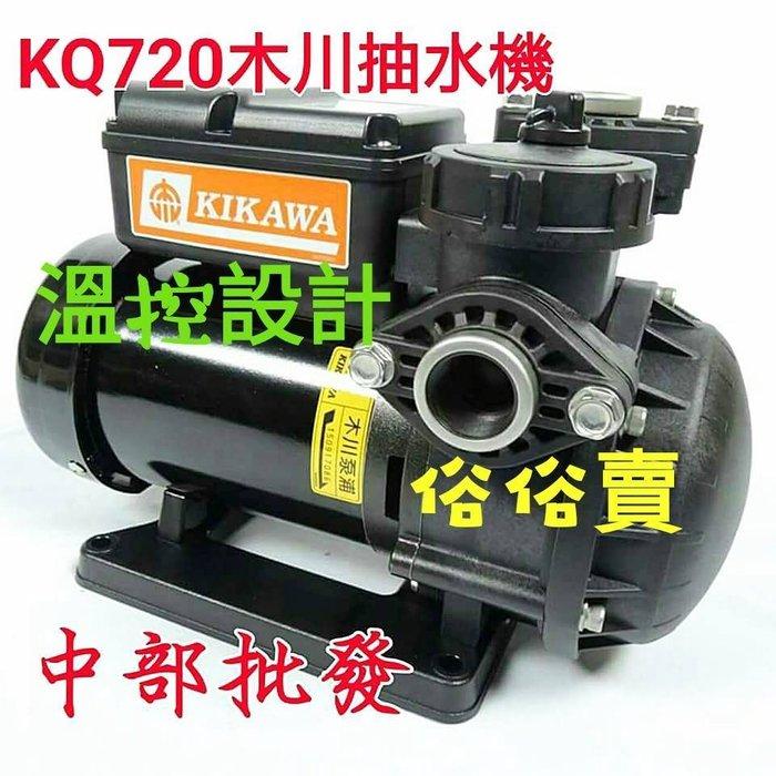 『中部 』超靜音 木川經銷商 不生鏽 KQ720 1 2HP 塑鋼抽水機 電子式抽水機 靜