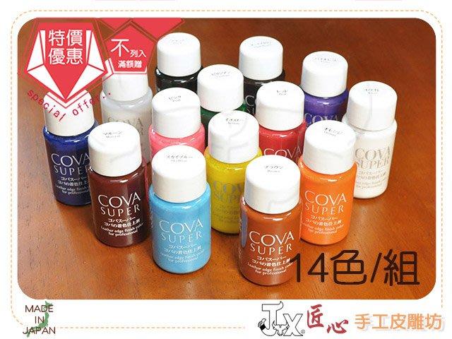 ☆ 匠心手工皮雕坊 ☆ 日本 誠和 SEIWA 水性邊油 14瓶組可挑色(FS07) /塗邊劑 邊緣 皮革