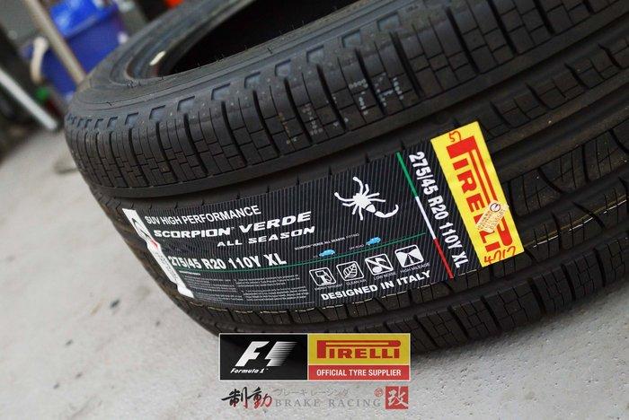 倍耐力 PIRELLI Scorpion Verde™ All Season 蠍子 休旅車專用 歡迎詢問 / 制動改