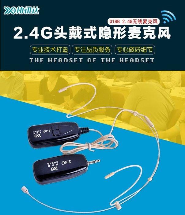【世明國際】膚色 隱形 迷你 2.4G 無線麥克風 舞台 演出 主持專業話筒 2.4G 無線mic