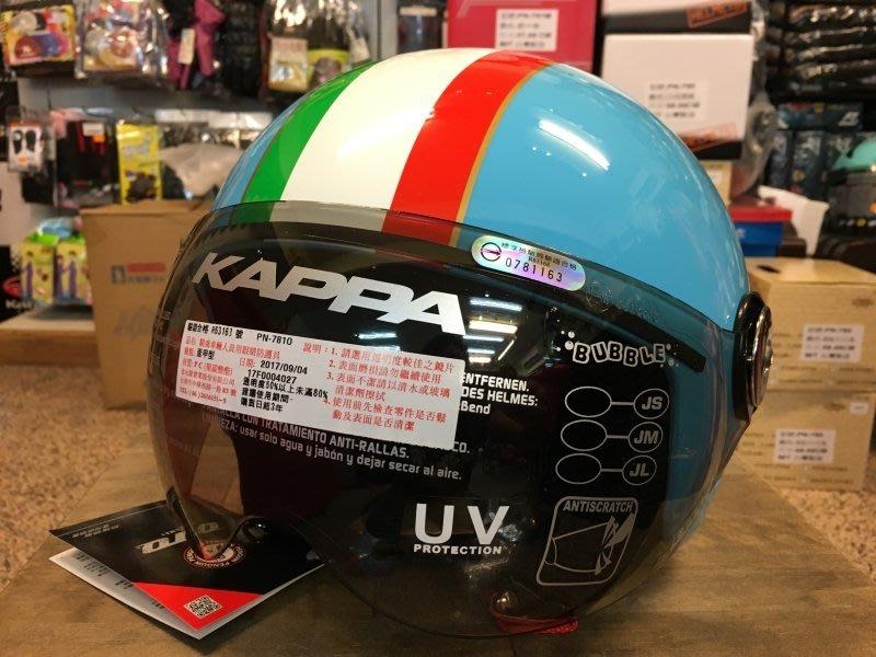 PENGUIN OTO 海鳥牌 PN-781 781 W鏡飛行帽/小帽款/半罩 安全帽 外銷款 - 義大利 藍/中條