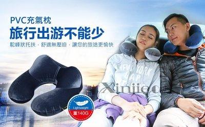 《信捷》【L37】新款充气U型枕 旅行户外睡枕 便携护颈椎枕 旅游三宝充气枕保健枕