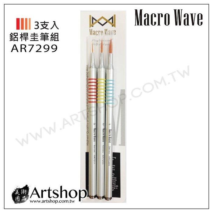 【Artshop美術用品】Macro Wave 馬可威 AR7299 鋁桿圭筆組 (3入)