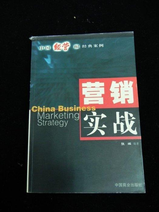 簡體中文版/中國經營經典案例/營銷實戰/張輝編著/中國業出版社/四成新,如要寄送 + 65元運費