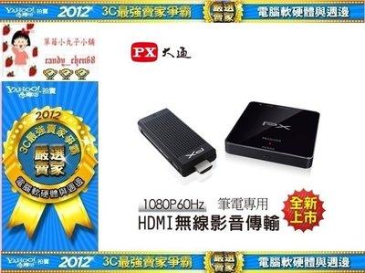 【35年連鎖老店】PX 大通 WTR-...