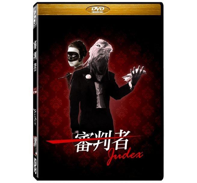 合友唱片 面交 自取 審判者 DVD Judex