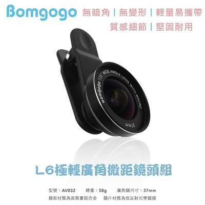 【Bomgogo】Govision L6 極輕 手機 廣角 微距 鏡頭組 iphone android 通用 專業級