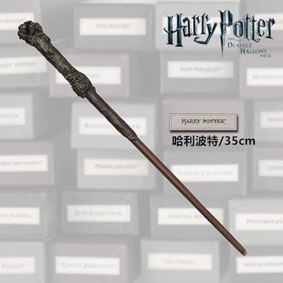 JAMES ROOM#手工製金屬蕊哈利波特魔杖 13款主角魔杖可選怪物與他們的產地魔法世界