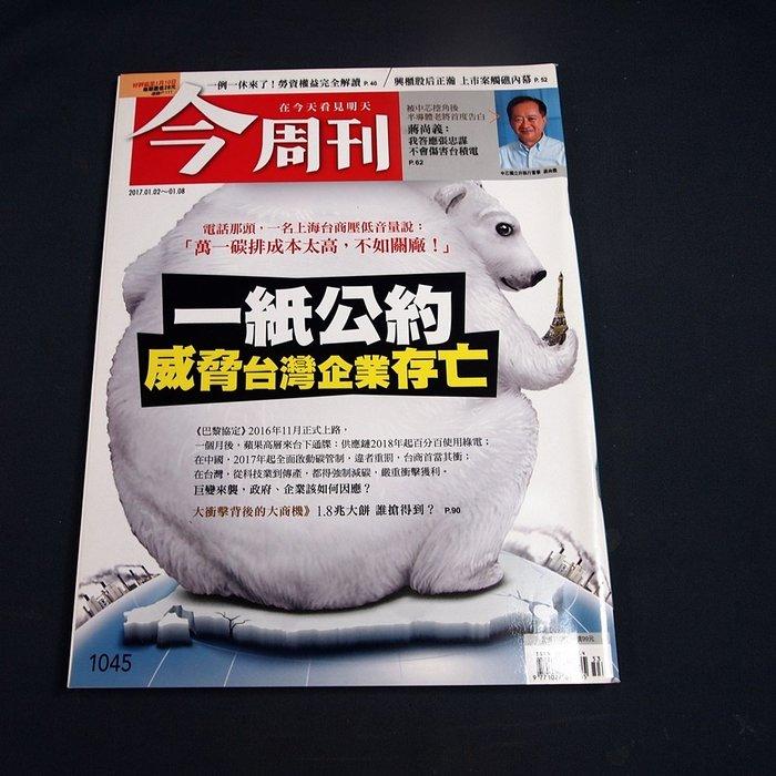 【懶得出門二手書】《今周刊1045》一紙公約威脅台灣企業存亡│(B25)