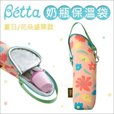 ✿蟲寶寶✿【日本Dr.Betta】人氣限量~外出不失溫 安心防碰撞 時尚奶瓶保溫袋 - 超夢幻小花花