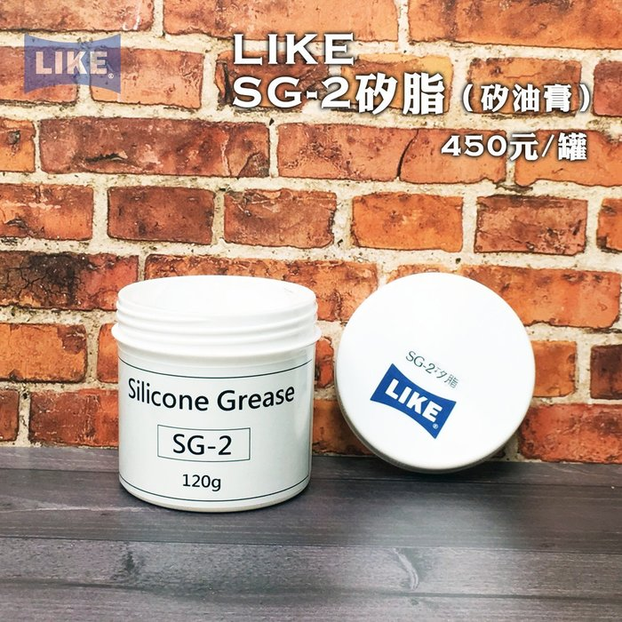 【聯想材料】專業中真空用矽脂《SG-2下標區》封口機潤滑油、矽滑油、L型封口機封刀油 ($450)