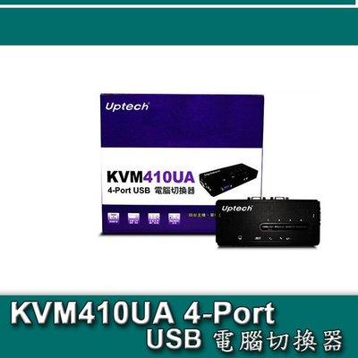 【開心驛站】Uptech 登昌恆 KVM 410UA 4-Port USB 電腦 切換器
