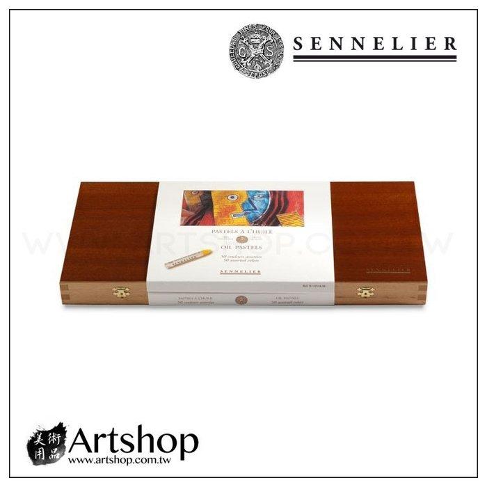 【Artshop美術用品】法國 SENNELIER 申內利爾 專家級手工油性粉彩 (50色經典) 木盒