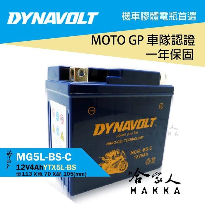 ~ DYNAVOLT 藍騎士 ~ 奈米膠體電池 MG5L~BS~C 機車 5號電池 YTX