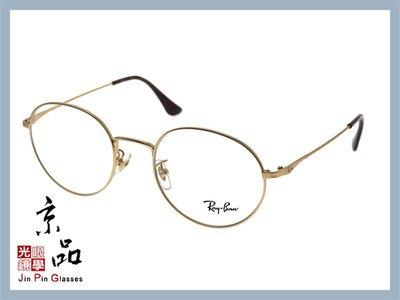 【RAYBAN】RB6369D 2730 金色 復古金屬圓框 雷朋光學眼鏡 公司貨 JPG 京品眼鏡