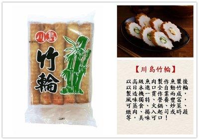 【川島大竹輪 500g 10條】高級魚肉製作 日本進口全自動竹輪製造機一貫製成 風味獨特 火鍋 炒菜 關東煮『即鮮配』