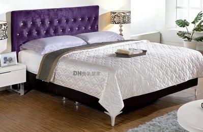 【DH】貨號G175-6《伊尼》5尺紫色水鑽雙人床架˙可拆賣˙質感一流˙流暢曲線˙主要地區免運