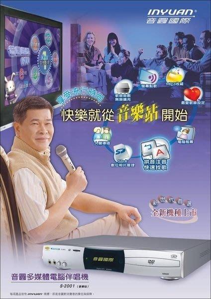 音圓M-72最新HDMI高畫質點歌機擴大機音響喇叭組合再降價~超棒音質有門市可試聽推薦中正音響店推薦中山音響維修松山音響