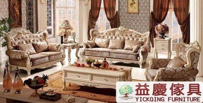 【大熊傢俱】A21 法式 布沙發 歐式沙發 木沙發 新古典沙發 另售茶几 可改真皮