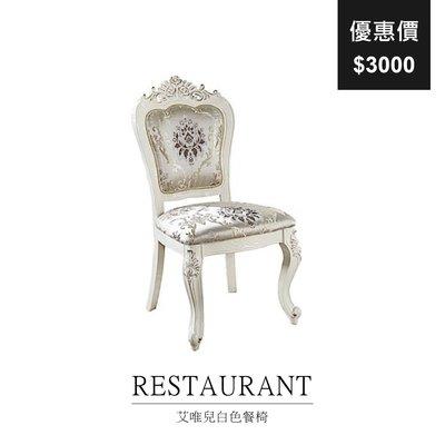 【祐成傢俱】艾唯兒白色餐椅