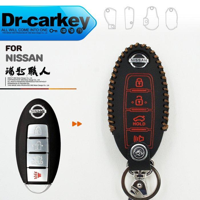 【鑰匙職人】NISSAN Super SENTRA BLUEBIRD 日產汽車 智慧型鑰匙皮套 鑰匙皮套 鑰匙包