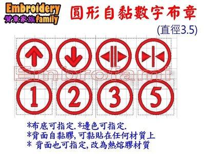 ※臂章家族※普通布 3.5CM圓形電梯標誌數字布章,電繡普通圓形自黏數字貼紙10片/組