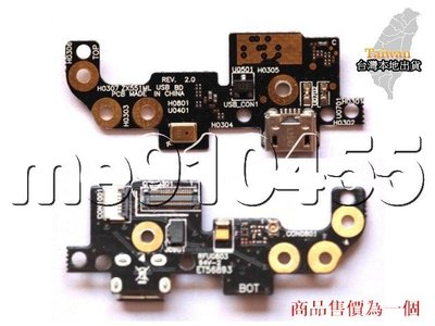 ASUS ZenFone Zoom 尾插 華碩 Z00XS USB充電孔  ZX551ML 尾插排線 充電排線 排線