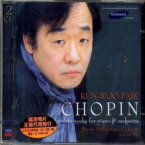蕭邦:鋼琴主奏之管弦樂作品全集 2CD / 白建宇 Kun Woo Paik ---4751692