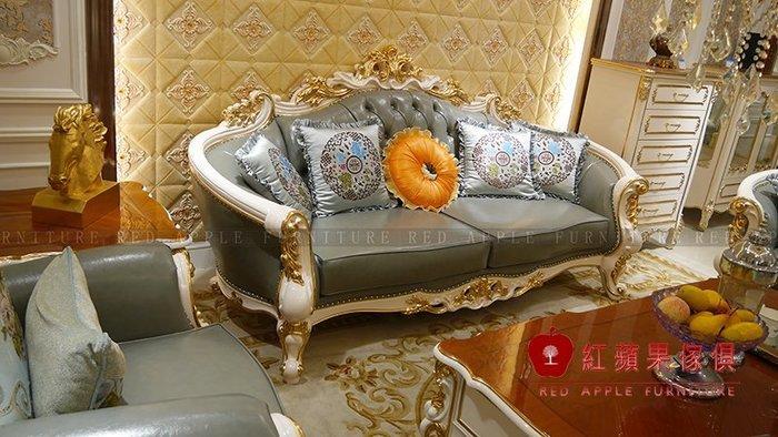 [紅蘋果傢俱] MDS-79 新古典系列 美式奢華 歐式系列 皮沙發 布沙發 精緻沙發 數千坪展示