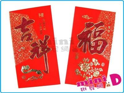 (6入)金粉(福)紅包袋/大 (一包一...