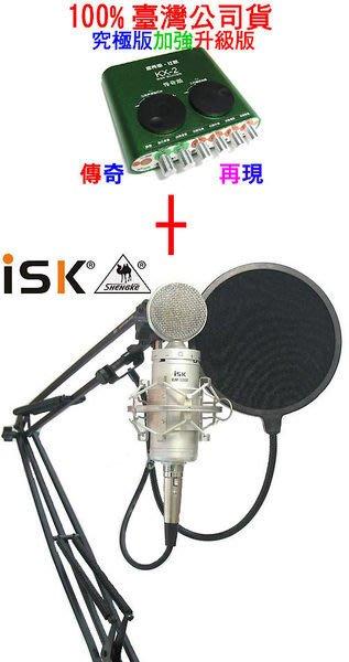 rc第12號套餐之4:KX-2 傳奇版+電容ISK-BM 5000+ 48V幻象+nb35支架+ 防噴網