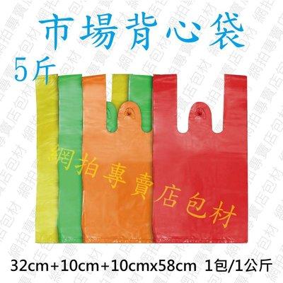 OBM包材館 - 市場背心袋 / 塑膠袋 / 手提袋 / 包裝袋  - 五斤袋 - 紅色、綠色  ❤(◕‿◕✿)