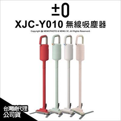 【欣優新竹】 含稅免運 日本 ±0 正負零 XJC-Y010 Y010 無線手持吸塵器 公司貨 充電式