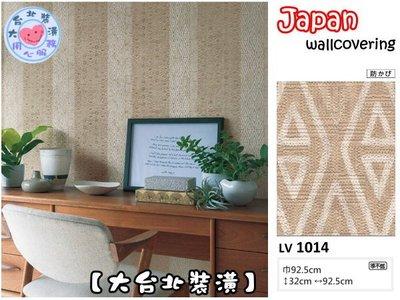 【大台北裝潢】日本進口期貨壁紙LV* 雙色粗直條(2色) | 1014-1015 |