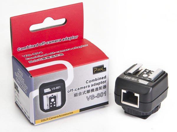 呈現攝影-品色 VS-801接頭 PF-801 組合式離機線專用接頭 新型TTL線 同步線 Canon用580