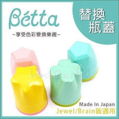 ✿蟲寶寶✿【日本Dr.Betta】享受搭配奶瓶樂趣 Betta全系列皆適用 奶瓶替換瓶蓋 3色