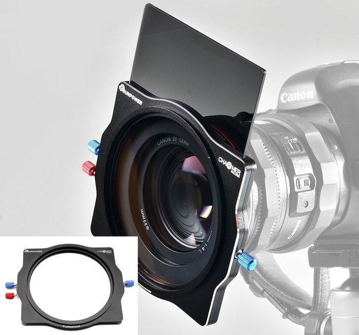 呈現攝影-SUNPOWER CHARMER 可旋轉濾鏡座套組 方型鏡座 Z-Pro 寬100mm 鋁鎂合金 框架 漸層