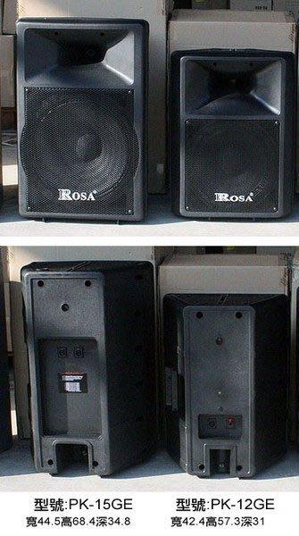 [音響二手屋]12吋/15吋 大功率外場專業PA喇叭 適合會場 舞臺 表演 廣播 卡拉OK/另有出租