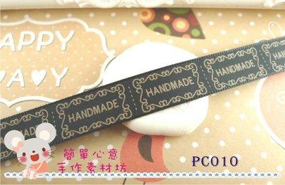 PC010【每組18個25元】25*13MM手作HAND MADE標誌/布標/織標布貼☆手作材料髮飾【簡單心意素材坊】