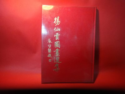 【愛悅二手書坊 06-43】楊仙雲國畫選集      楊仙雲/作