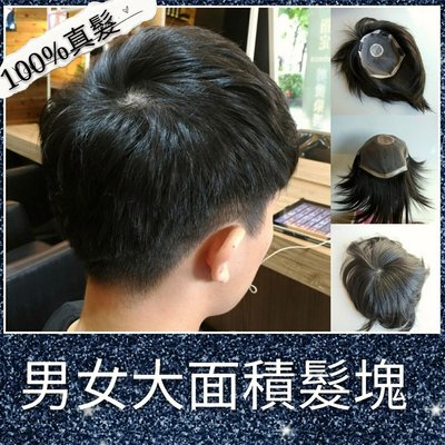 男假髮塊髮片真髮自然逼真帶旋渦20x2...