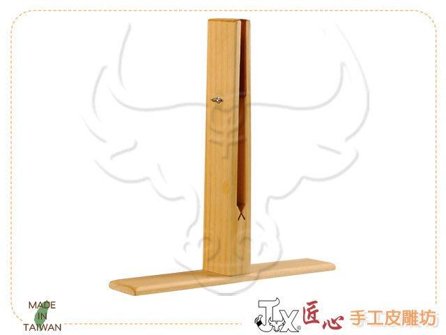 ☆ 匠心 手工皮雕坊 ☆ 手縫用夾板-小(G100) 皮革 / 手縫 / 極簡風