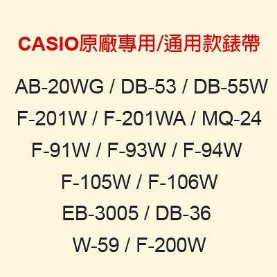 【耗材錶帶】CASIO 時計屋 F-201W  MQ-24 F-91W W-59 MQ-27 CASIO專用原廠全新
