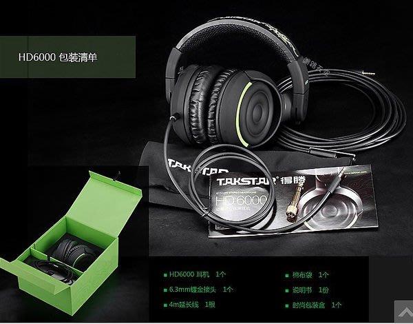 Takstar HD6000 旗艦級動圈式立體聲耳機HiFi音質RC語音非魔聲 HD-6000 送66種音效軟體
