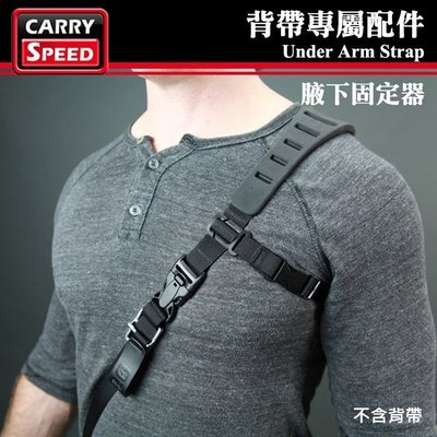 【EC數位】CARRY SPEED 速必達 Under Arm Strap 腋下帶